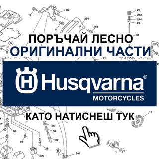 Части HUSQVARNA