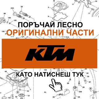 Оригинални части KTM